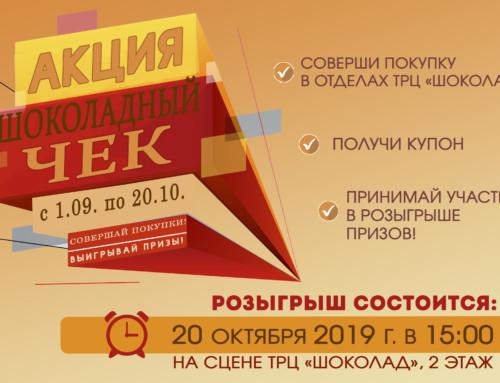 АКЦИЯ «ШОКОЛАДНЫЙ ЧЕК-2019»