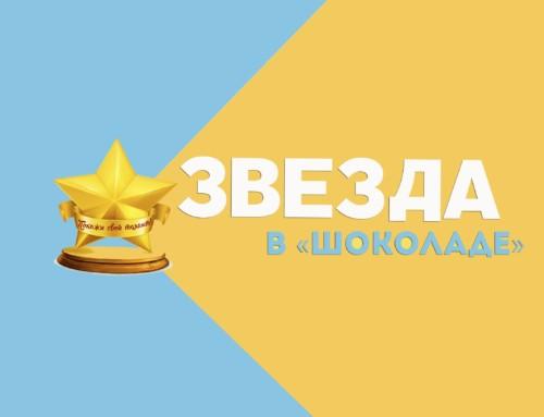 Конкурс талантов «Звезда в Шоколаде»-2020