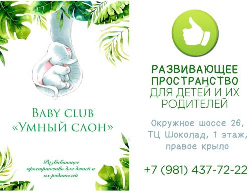 В ТРЦ «Шоколад» открылся Baby club «Умный слон»