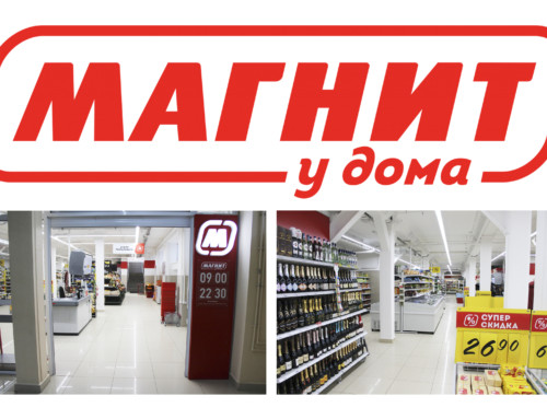 Супермаркет «МАГНИТ у дома»