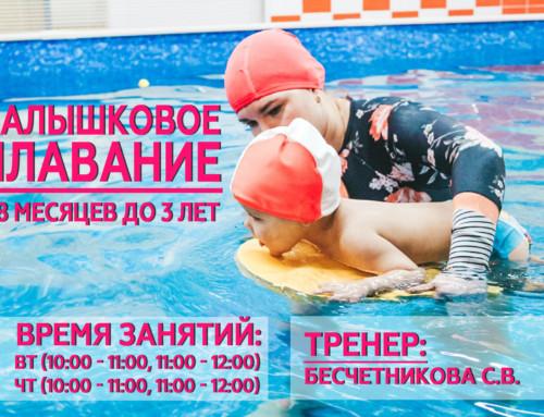 В бассейне «Осьминожка» набирается группа по малышковому плаванию.