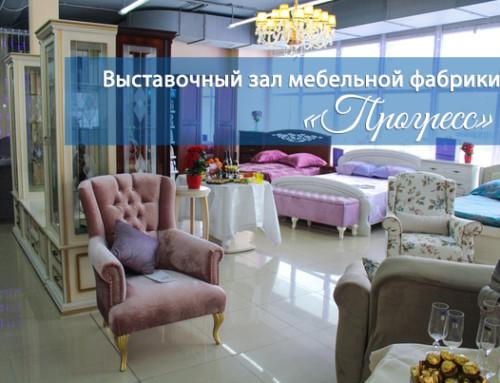 Выставочный зал мебельной фабрики «Прогресс»