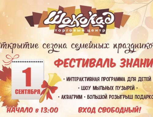 Приглашаем на семейный праздник «ФЕСТИВАЛЬ ЗНАНИЙ» в ТРЦ «Шоколад»