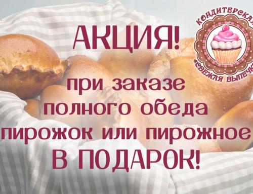 АКЦИЯ от кафе-кондитерской «СВЕЖАЯ ВЫПЕЧКА»