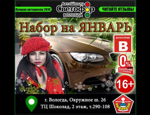 Автошкола «Светофор» ведёт запись на Январь по цене декабря !