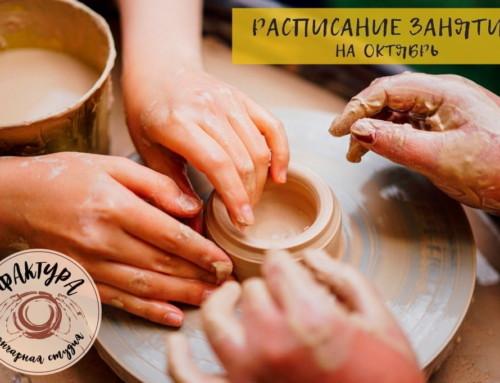 Расписание групповых занятий «Гончарная студия Фактура» на ОКТЯБРЬ 2019 г.