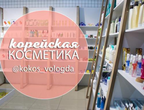 Магазин КОрейской КОСметики «КоКос»
