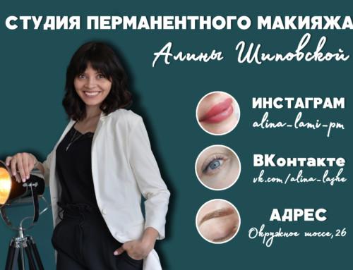 Студия перманентного макияжа Алины Шиповской
