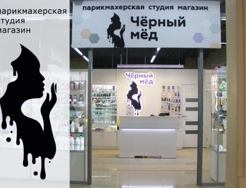 Проф.косметика, оборудование и инструменты для салонов красоты «Чёрный мёд»