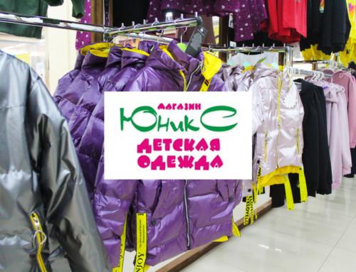 Отдел одежды для подростков «ЮНИКС»
