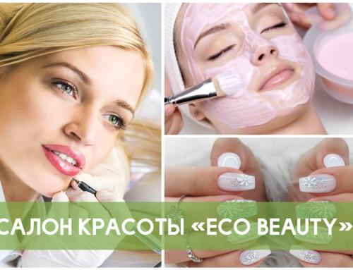 Салон красоты «ECO Beauty 35»